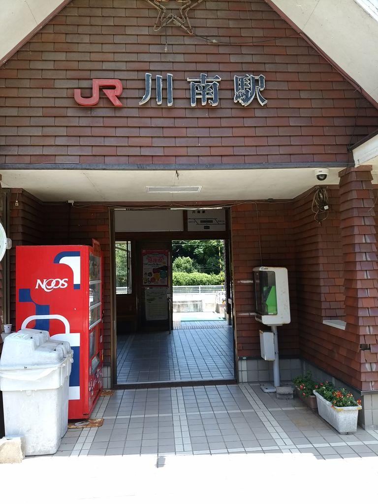 JR 日豊本線 川南駅 スタンプ : ...