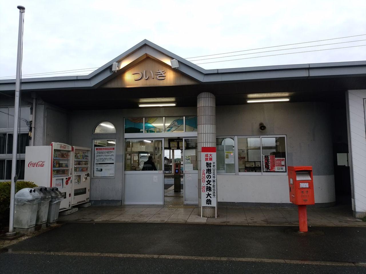 JR 日豊本線 築城駅 スタンプ : スタンプを集めよう!