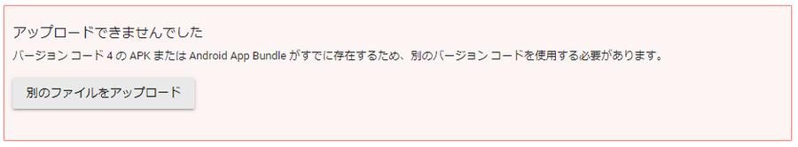 versioncode_