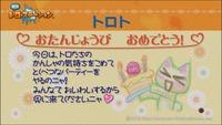週刊トロ・ステーション - 2011_ 6_19 09_39_14