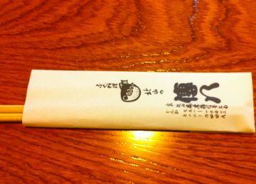 京都 ふぐ料理 美味しい 北山 隠れ家
