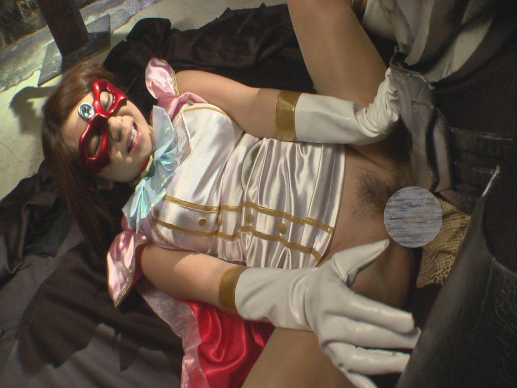 美少女仮面 レイプ パイパン晒された美少女仮面オーロラ : SAKATA REPORT