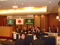 20県総会