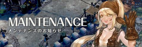 news_header_maintenance