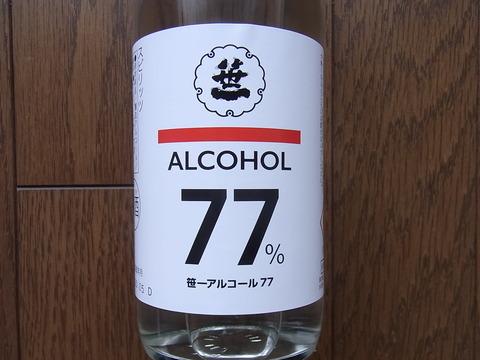笹 一 アルコール 77 通販