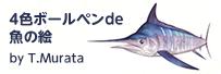 4色ボールペンde魚の絵by T.Murata