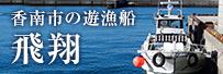 香南市の遊漁船 飛翔