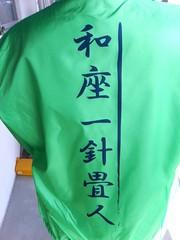 tatamijinnjannpa3