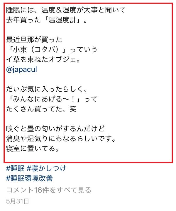 はあちゅうさん (2)