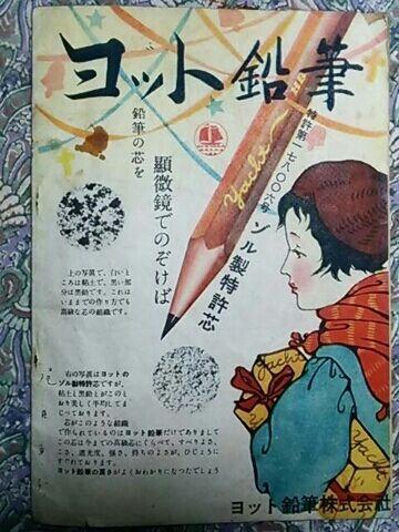 ヨット鉛筆 (1)