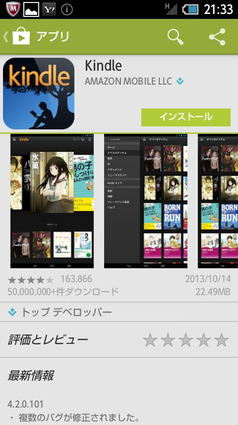 Screenshot_2013-10-23-21-33-10