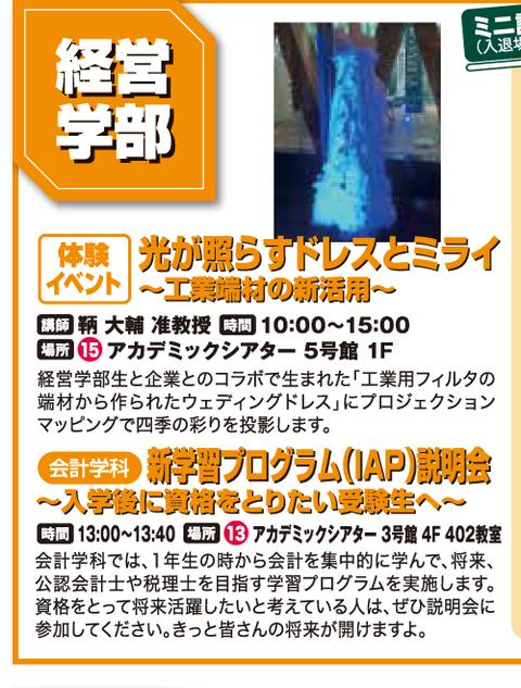 近大9月ガイド_記事2