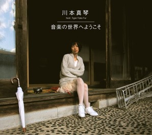 news_large_kawamotomakoto_MYRD7