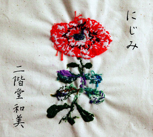 feature0704_nikaido-kazumi_jk