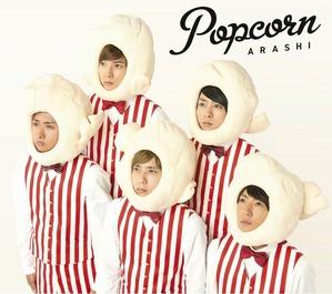 arashi-popcorn-1