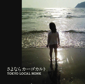 honk_cover1008
