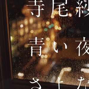 teraosaho_aoi