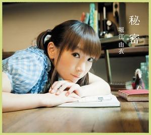 news_large_horieyui_himitsu_01