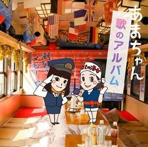 あまちゃん歌のアルバムJ