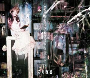 ishikawa-satoru-aki---kono-sekai-wo-dare-nimo-katara-senaiyouni
