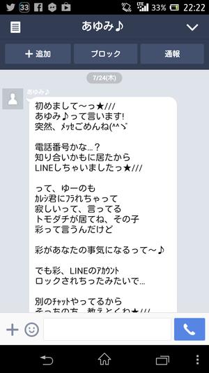 Screenshot_2014-07-24-22-22-09