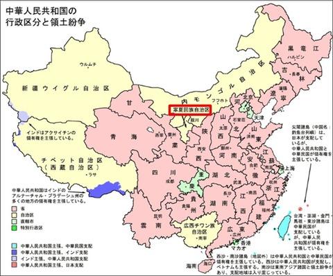 中国行政区分