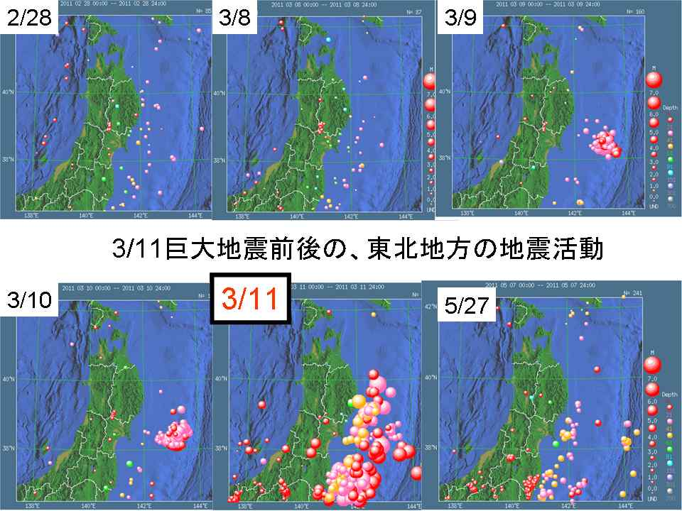 3/11地震は、3週間前に予兆があった : toshi_tomieのブログ