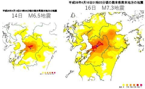 14日と16日の地震の震度分布