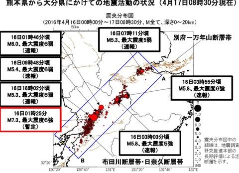 熊本地震の震度分布17日まで