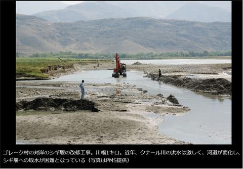 堰の改修工事