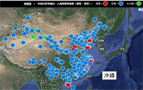 中国の空軍・海軍基地