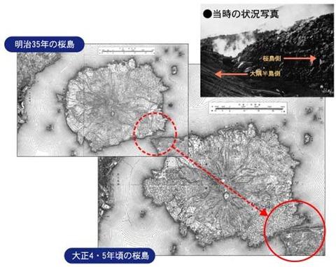 桜島の地続き化