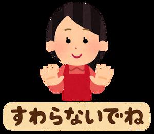 message_suwaranaidene