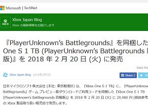 – Xbox Japan Blog 2018-02-08
