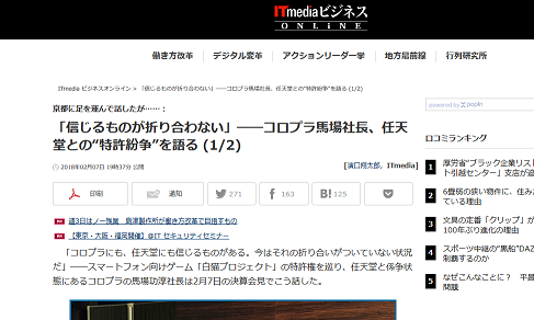 ITmedia ビジネスオンライン 2018-02-18
