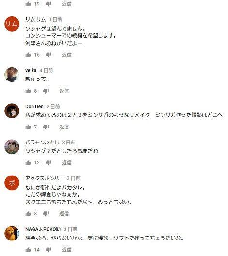 (20) 『ロマンシング サガ』最新作 スペシャル生放送