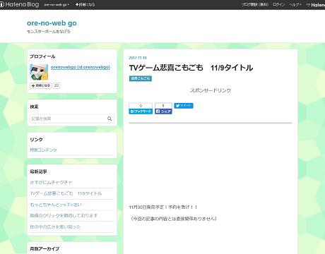 TVゲーム悲喜こもごも 11-9タイトル - ore-no-web go