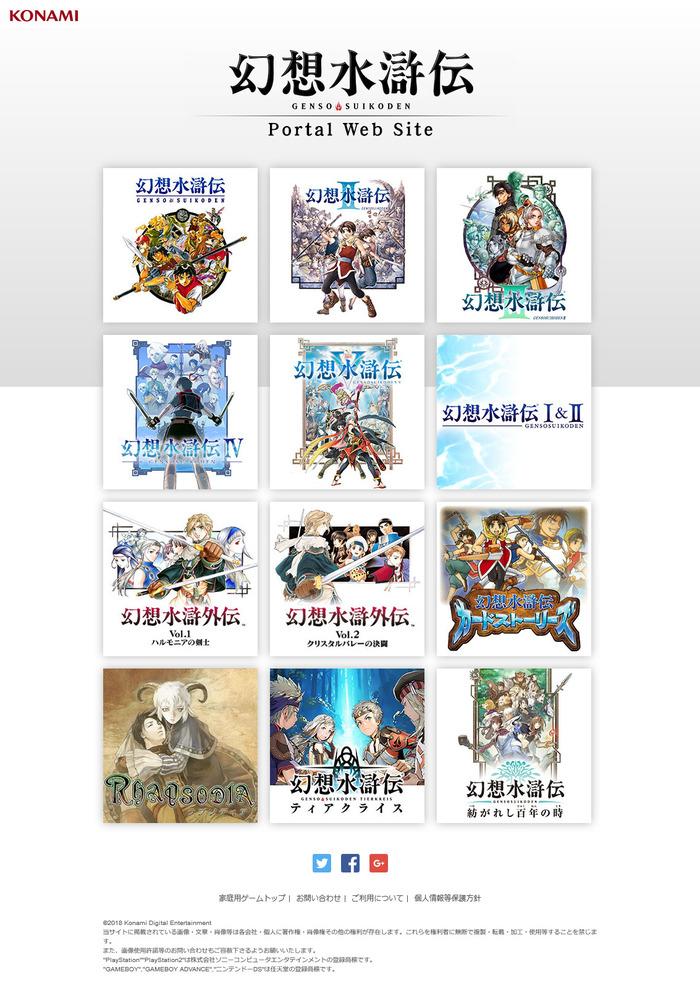 幻想水滸伝 公式ポータルウェブサイト|KONAMI - 181009-064556