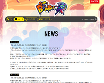 NEWS  スーパーボンバーマン R 公式サイト