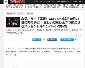 心霊ホラー『死印』Xbox One版