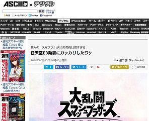 ASCII.jp:任天堂E3発表にガッカリしたワケ