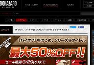 バイオハザードシリーズ 公式サイト