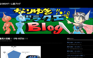 販売大苦戦!!PS-VITA!! - なりゆきゲーム屋ブログ