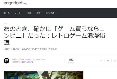Engadget 日本版 - 190114-202856