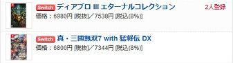【Switch(スイッチ)】ゲームソフト (2)