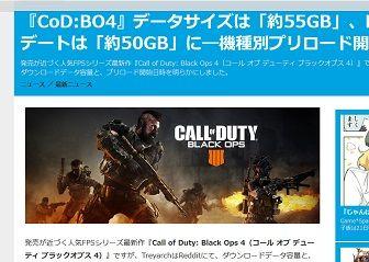 『CoD-BO4』