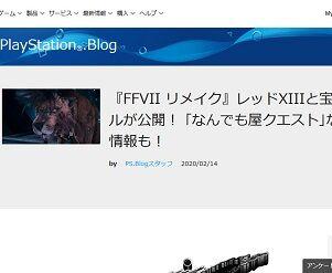 『FFVII リメイク』