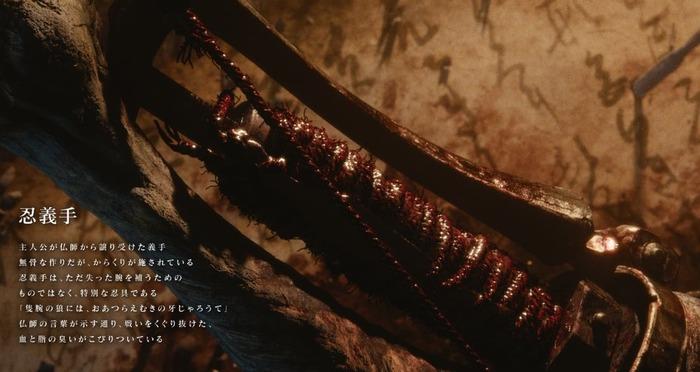 SEKIRO- SHADOWS DIE TWICE - 180611-222727