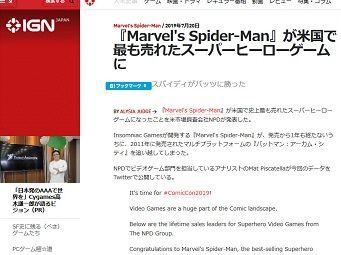 『Marvel's Spider-Man』