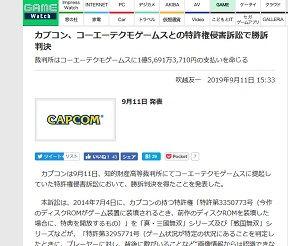 カプコン、コーエーテクモゲームスとの特許権侵害訴訟¥